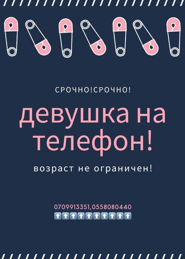 Дев.на телефон !!! в Бишкек