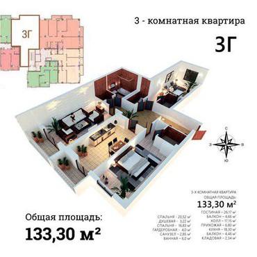 Продается квартира: 3 комнаты, 133 кв. м