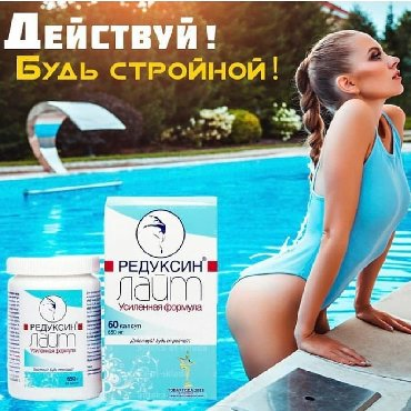 капсулы для кофеварки в Кыргызстан: Редуксин Лайт Усиленная Формула Бад для снижения массы тела