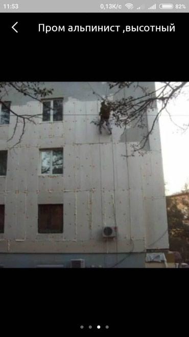 Утепление домов и замазка меж в Бишкек