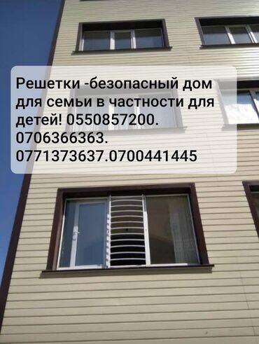 установщик-кухонной-мебели в Кыргызстан: Решетки для окон (для безопасности детей ) Решетки для дверей  Решетки