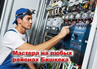 Электрик   Установка счетчиков, Установка стиральных машин, Демонтаж электроприборов