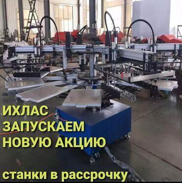 оборудование в Кыргызстан: Оборудование из Китая в рассрочку  Оборудование для шелкографии(трафар