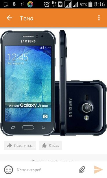 продаю или меняю  samsung galaxy j1 ace состояние отличное. баардык до в Бишкек