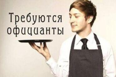 quest shop muzhskaja odezhda nord в Кыргызстан: Требуются официанты с опытом работы в элитное заведение. Парни и Девуш