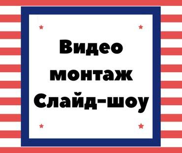 Услуги по монтажу видео, также делаем в Бишкек