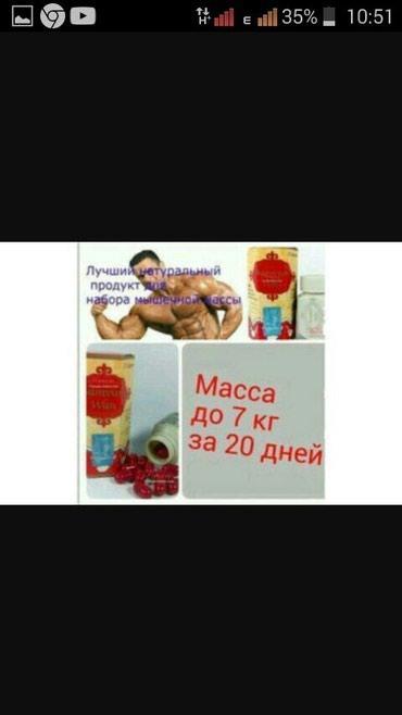 Самюн ван препорат для набора веса.100%гарант тел в Кара-Балта
