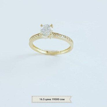 Кольцо из жёлтого золота 585проба Вставка циркон Размер кольца 16.5 в Бишкек