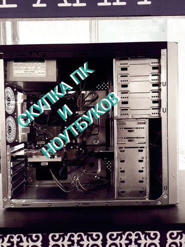 Скупаем компьютеры, ноутбуки, запчасти!!В рабочем и не очень