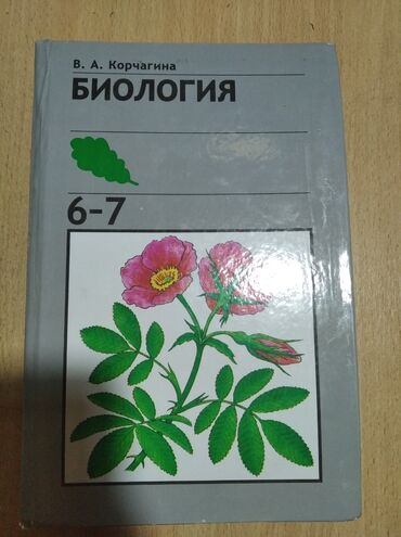 книги 6 класс в Кыргызстан: Книга по биологии 6-7 классы Автор:Корчагина