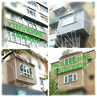 Профессиональное утепление лоджии и балкона!!! Мы занимаемся профессио в Бишкек
