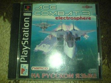 Bakı şəhərində Ace combat3 oyunu playstation 1 ucun qiymet sondur