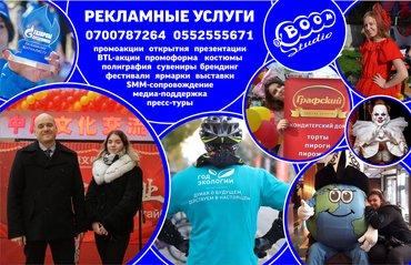 """рекламные услуги от """"boom studio""""! прокачай свой бренд вместе с нами! в Бишкек"""