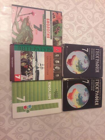 распечатка-книг в Кыргызстан: Учебники 7 класс каждый по 200сом