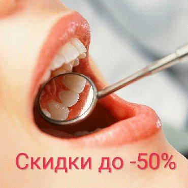 стоматологические услуги в Кыргызстан: Спешите!! Акция!! Скидка на все стоматологические услуги!!! До