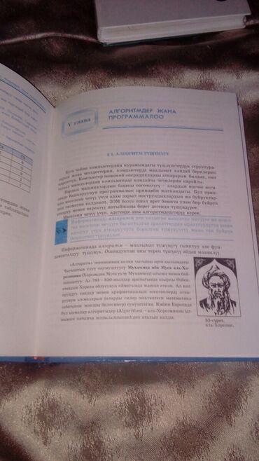 Срочно продаётся книга Информатика для 7-9 классов .звонит
