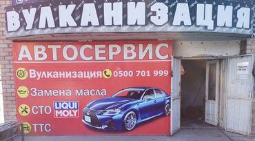 купить диски гольф 4 в Кыргызстан: Шиномонтаж. Замена масла в двигателе. Замена жидкости АКПП, КПП. Замен