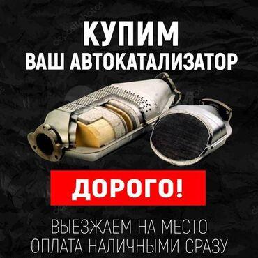 Автозапчасти и аксессуары - Кыргызстан: Дорого оценим ваш автокатализатор