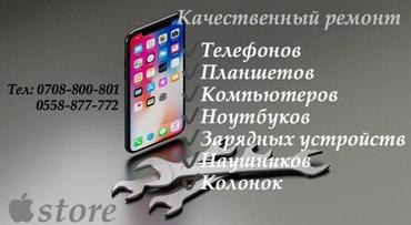 Качественный ремонт всех гаджетов в Бишкек