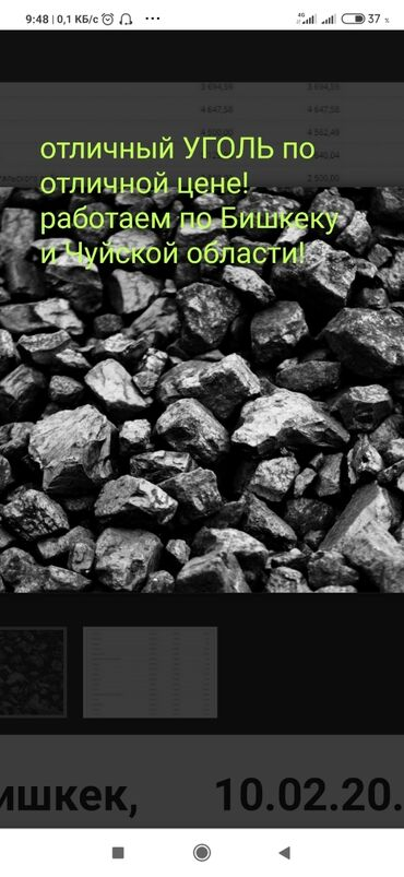 Уголь и дрова - Кыргызстан: Успейте приобрести отличного качества УГОЛЬ в ассортименте