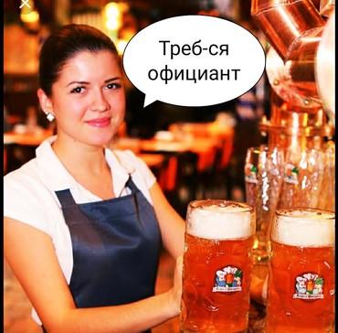 Официант девушка  в пивной Паб в в Бишкек