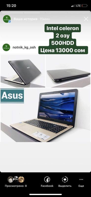 Ноутбук Asus в Ош