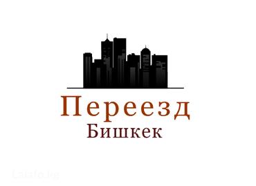 Грузовое такси и грузчики. Грузовые в Бишкек