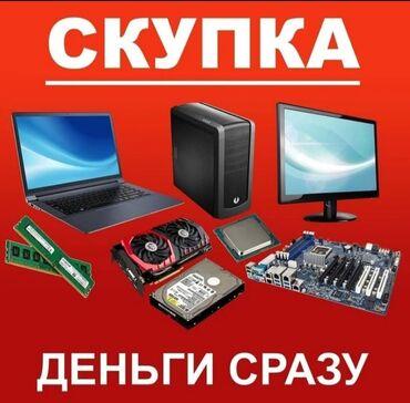 ssd бишкек in Кыргызстан | КАТУУ ДИСКТЕР, КӨЧМӨ ВИНЧЕСТЕРЛЕР: Скупка компьютеров или по запчастям, оплата сразу после проверки, есть