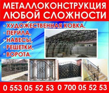 Сварочные работы любой сложности, металлоконструкций, кованые изделия, в Бишкек