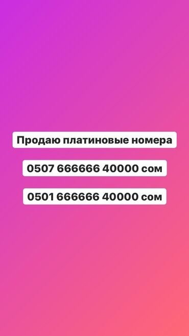 chasy-new в Кыргызстан: Продаю платиновые номера