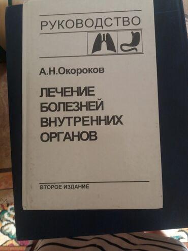 Мед книги
