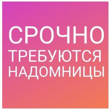 Требуются-надомницы - Кыргызстан: Срочно требуются надомницы и мини-цеха