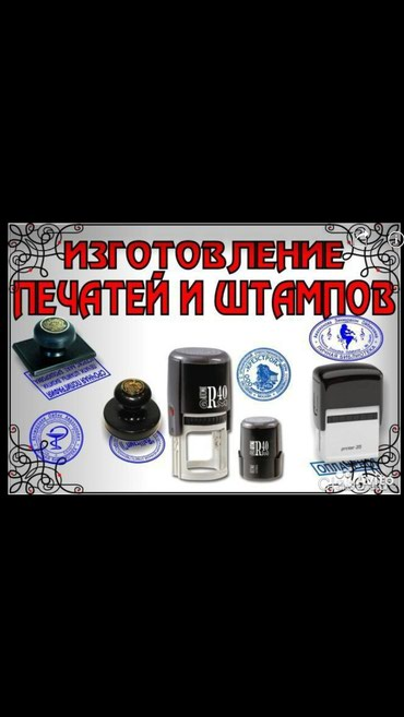 Изготовление печатей и штампов в Бишкек