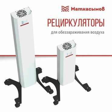 лес купить оптом в Кыргызстан: Купить рециркулятор бишкек!бактерицидный рециркулятор от