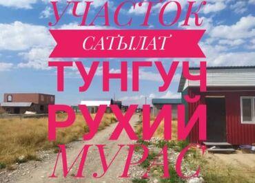 Земельные участки - Кыргызстан: Продается участок 4 соток Для строительства, Срочная продажа