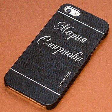 красивые-чехлы-на-телефон в Кыргызстан: Именные чехлы. именной телефон личная вещь, отражающая стиль владельца