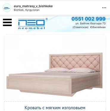 Рзмер2*160 2*180 в Бишкек