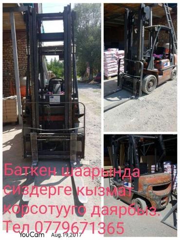 Авто услуги - Баткен: Услуги Кара г Баткен