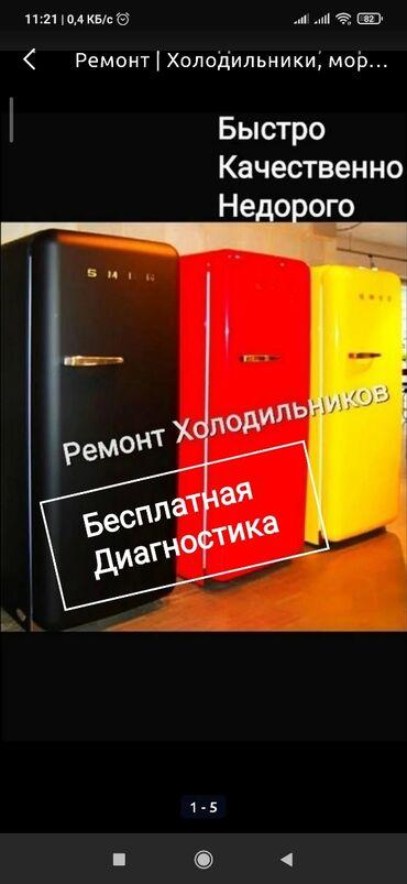 справка с места работы образец кыргызстан in Кыргызстан | ДРУГИЕ ИНСТРУМЕНТЫ: Ремонт | Холодильники, морозильные камеры | С гарантией, С выездом на дом, Бесплатная диагностика