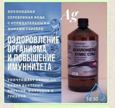 сдаю дом токмок в Кыргызстан: Коллоидная серебряная вода- это очень полезная организму водакоторая