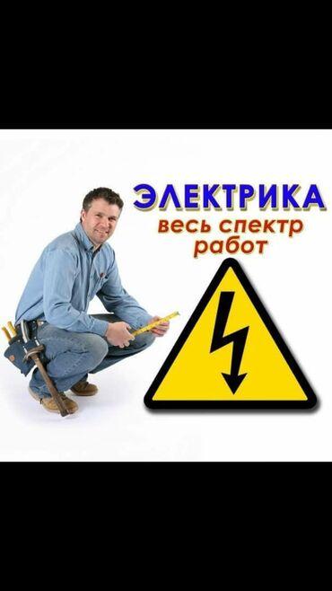Вызов на дом электрика - Кыргызстан: Вызов электрика электрик электро-монтаж квартир домов помещений
