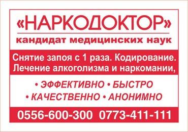 """""""Наркодоктор"""" - кандидат медицинских в Бишкек"""