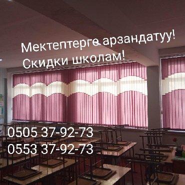 горизонтальные деревянные жалюзи в Кыргызстан: Жалюзи жалюзи жалюзи  на заказ,  Более 30м2 -420с/м2,  20-30м2 -450с/м