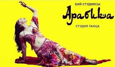 Танцы, курсы, обучение, занятия,студия в Бишкек