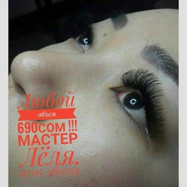 АКЦИЯ!!!Любой объем в Бишкек