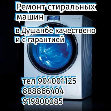 Предлагаю свои услуги по ремонту стиральных машин автомат в Душанбе