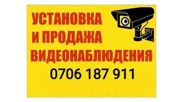 Видеонаблюдениевидеонаблюденияустановка и продажа оборудования
