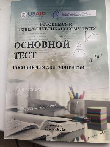 Учебник для подготовки к основному тесту орт. Покупала в прошлом году