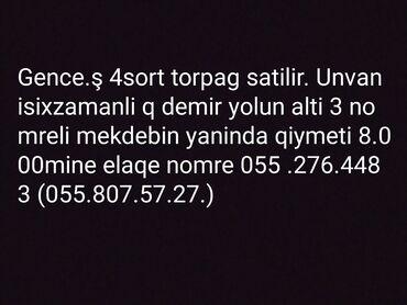 Продам - Азербайджан: Продам 4 соток от собственника