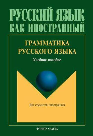 Услуги - Кербен: Грамматика русского языка для работы, бизнеса и общения. Хотите